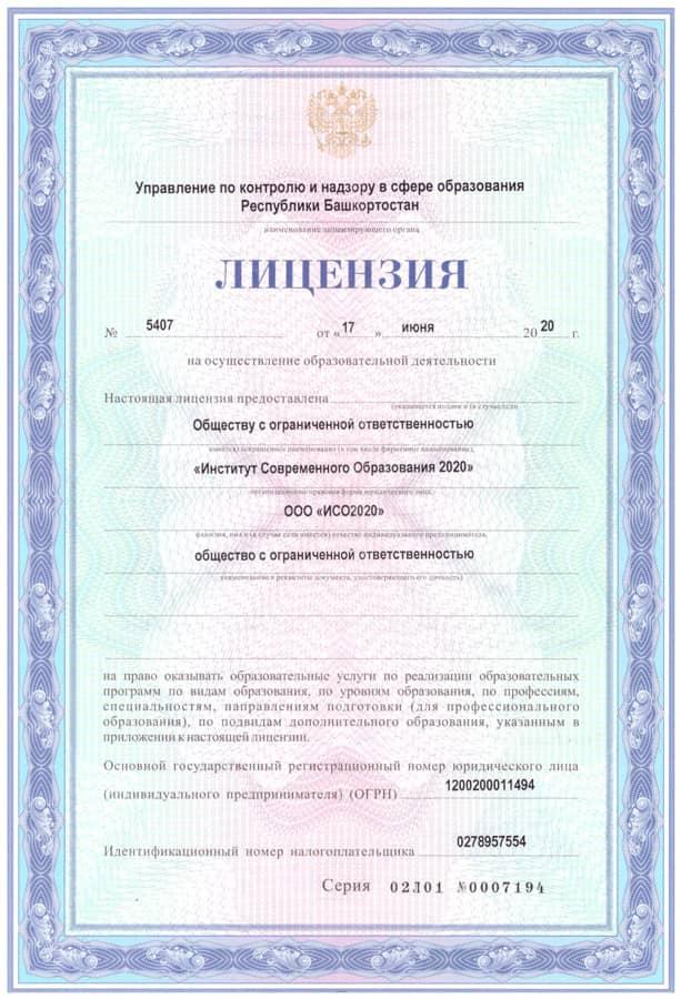licenziya-iso-2020-min-1