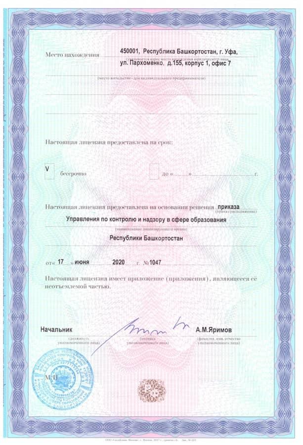 licenziya-iso-2020-min-2