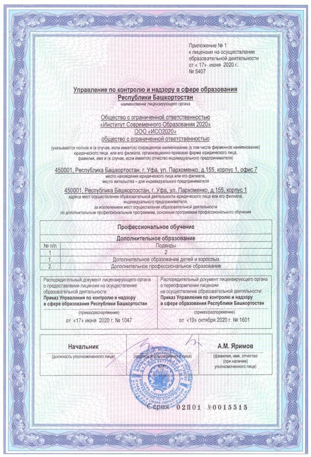 licenziya-iso-2020-min-3